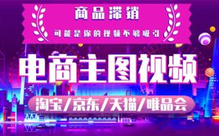 电商主图视频定制  淘宝/京东/天猫