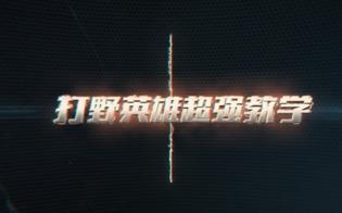 王者荣耀集锦/击杀/教学模板